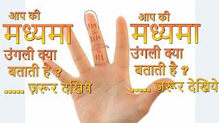 मध्यमा अँगुली (Middle Finger) शनि की अँगुली । Shani Ki Ungli Hast Rekha Shastra