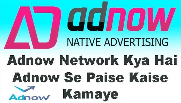 adnow se paise kaise kamaye