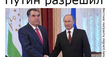 Как снять запрет на въезд в рф гражданам таджикистана
