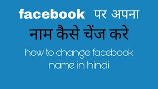 facebook par apna naam kaise badle