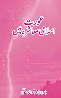 Aurat Islami Muashray Mayn Free Download Pdf Book