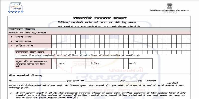Ujjwala Yojana BPL New List 2021 | उज्ज्वला योजना बीपीएल सूची, PMUY List, My LPG List