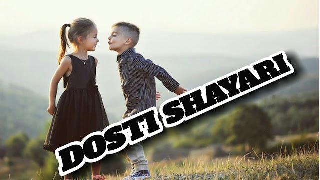 Best 100 Tips For Dosti Shayari In Hindi 2020