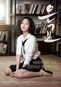 Film Semi A Muse (2012) Subtitle Indonesia