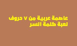 عاصمة عربية من 7 حروف