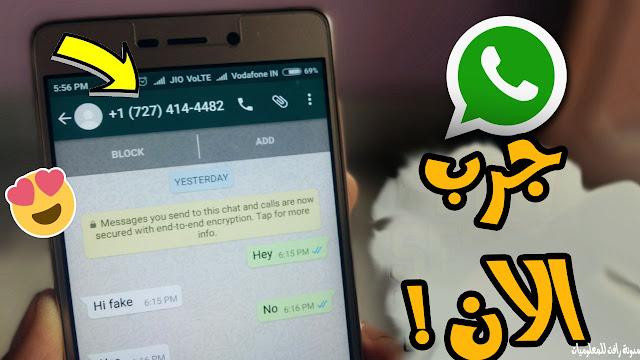 كيفية معرفة رقم هاتف اي شخص في منطقتك واضافته على واتساب .معرفة ارقام هواتف الاصدقاء في منطقتك بسهولة باستعمال تطبيق Friend Search for WhatsApp