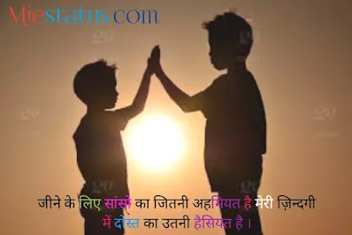 shayari of friends