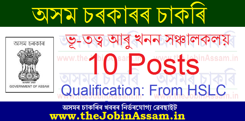 Directorate of Geology and Mining Assam Recruitment 2021