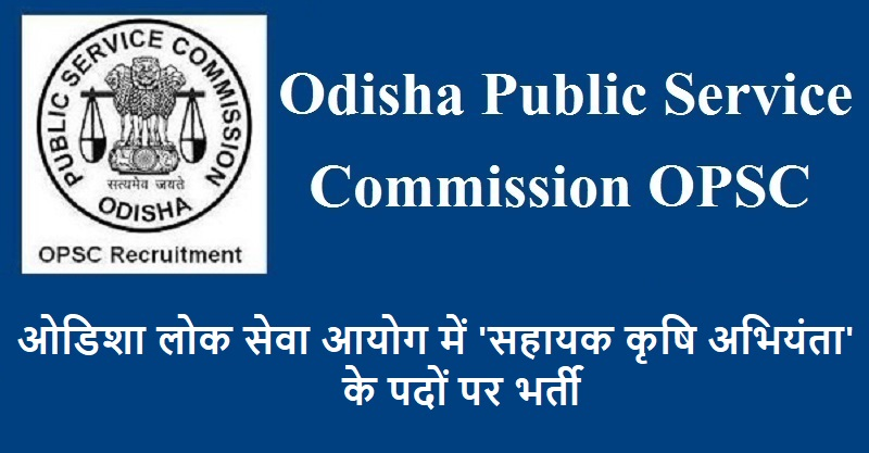 OPSC Recruitment 2019