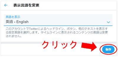 英語でツイッター(Twitter)_表示言語を英語にする手順その2