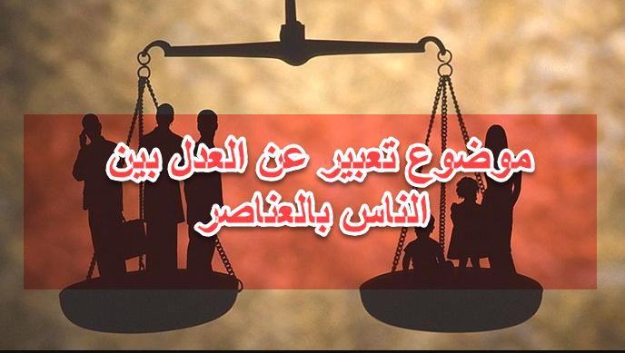 موضوع تعبير عن العدل بين الناس بالمقدمة والعناصر والخاتمة - بملف ورد لتعبير  العدل بين الناس