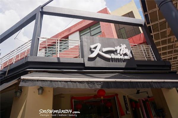 Asian Cuisine Dining at OneDeLand, Putra Walk Seri Kembangan