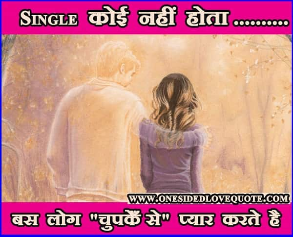 Top75+ Attitude Single Status in Hindi | Single Quotes Images - One