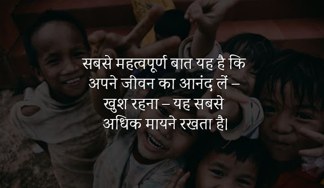 happiness captions in hindi