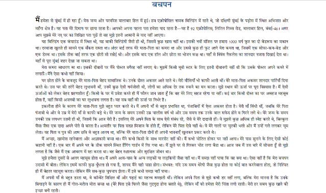 Ek Anokha Ladka Hindi PDF Download Free