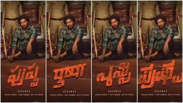 Pushpa Movie Album Songs - Allu Arjun
