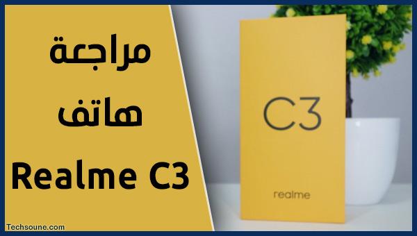 سعر ومواصفات Realme C3 - ثمن ريلمي سي 3 في المغرب