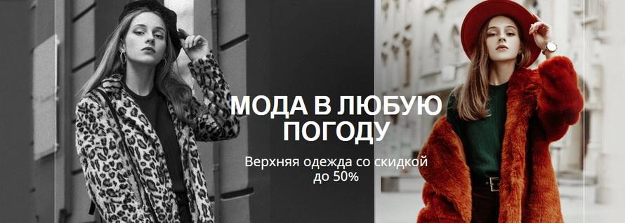 МОДА В ЛЮБУЮ ПОГОДУ: Верхняя одежда со скидкой до 50% и бесплатной доставкой новые коллекции