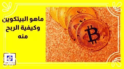 bitcoin | البيتكوين اشهر العملات الرقمية