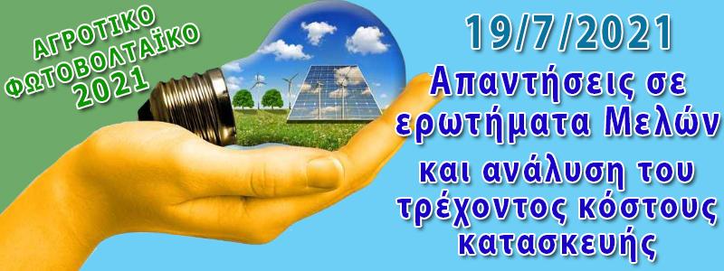 ΑΓΡΟΤΙΚΟ ΦΩΤΟΒΟΛΤΑΪΚΟ