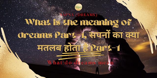 What is the meaning of dreams Part-1, सपनों का क्या मतलब होता है Part-1