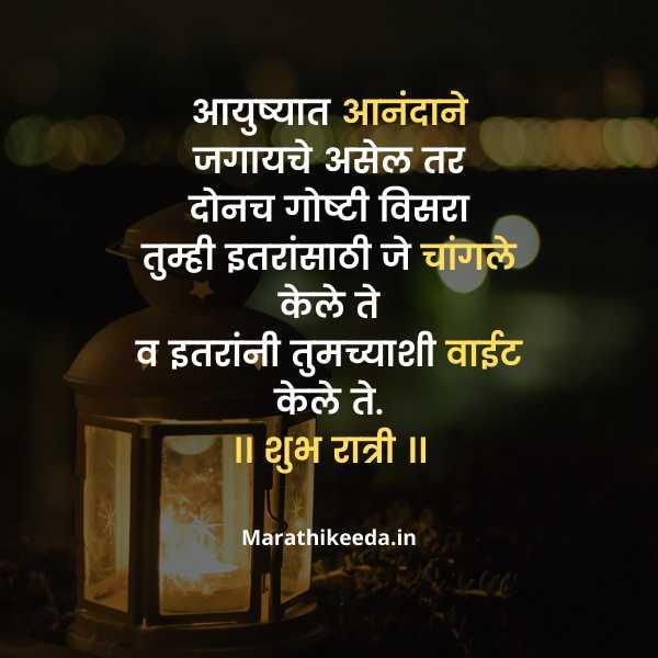 Good  Night in Marathi