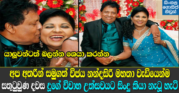 Vijaya Nandasiri's most  happiest day - Photos