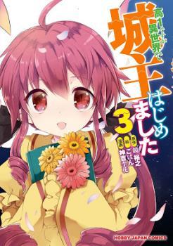 Kou 1 Desu ga Isekai de Joushu Hajimemashita Manga