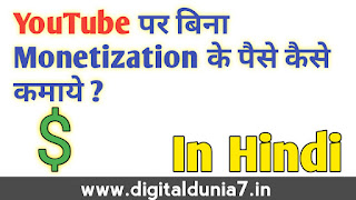 How To Make Money On YouTube Without Monetization In Hindi