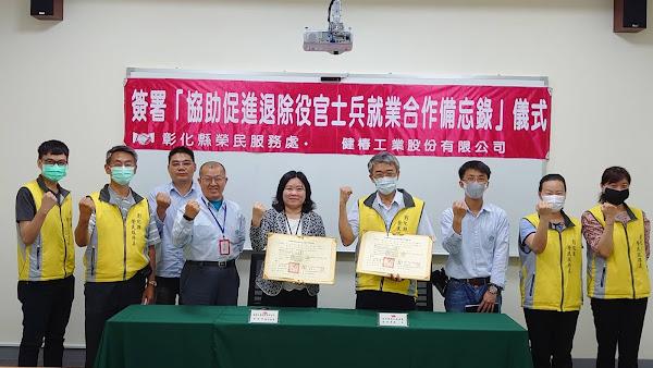 彰化縣榮服處與健椿工業 簽署促進就業合作備忘錄
