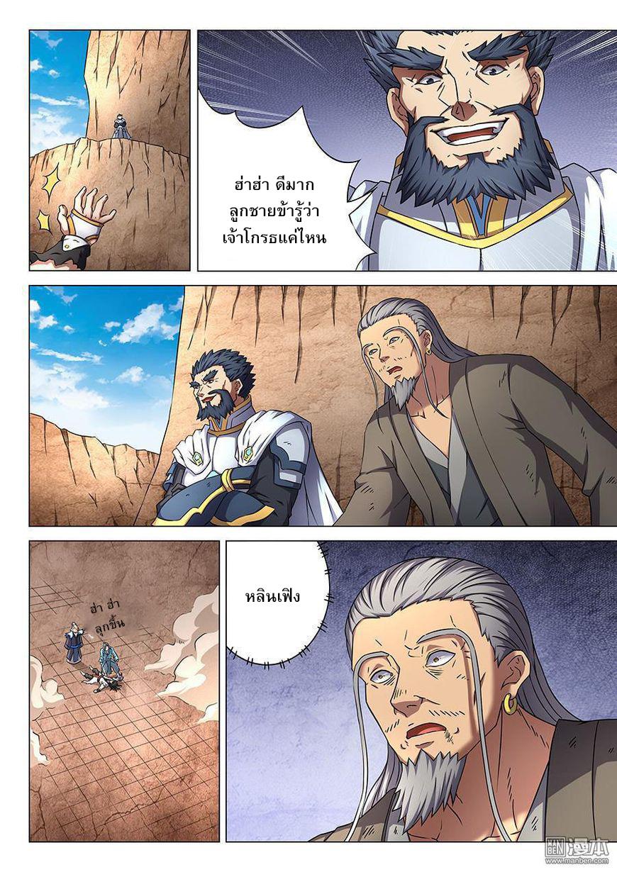 อ่านการ์ตูน God of Martial Arts 132 ภาพที่ 4