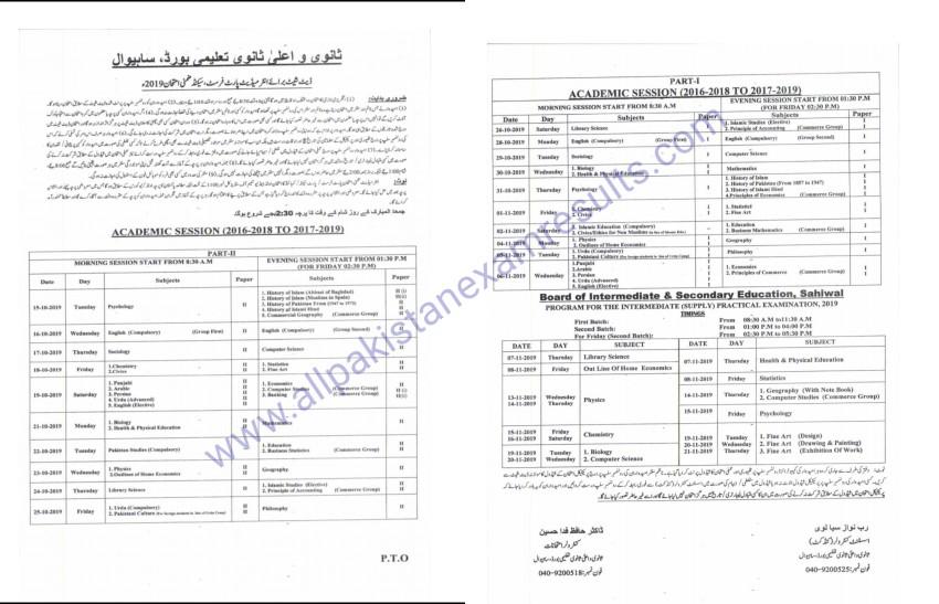 Date sheet inter supplementary 2019 sahiwal board