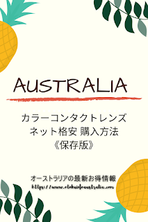 Buy-coloured-contact-lens-in-australia