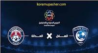 موعد مبارة الهلال والعدالة بدوري كأس الامير محمد بن سلمان