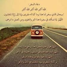 دعاء السفر مكتوب.. نور قلبك وحياتك بذكر الله