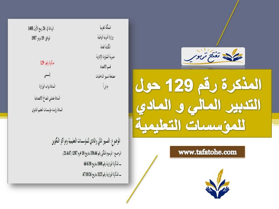 تعرف على المذكرة رقم 129 حول التدبير المالي و المادي للمؤسسات التعليمية