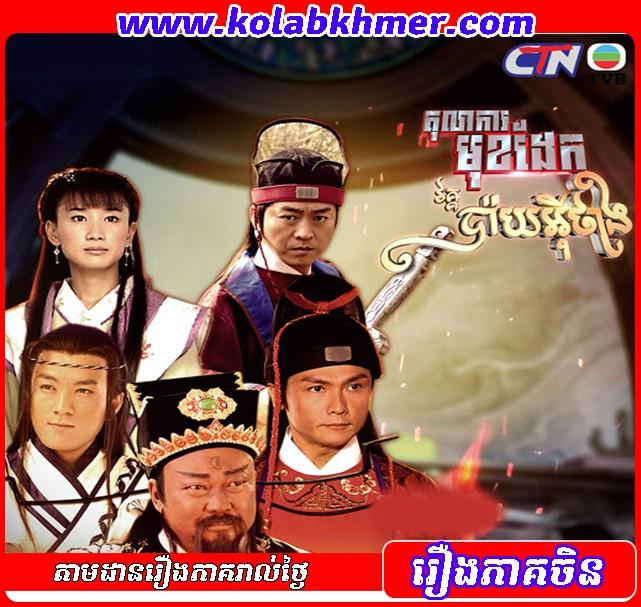 Tolakar Mok Dek | Pao Ey Thang