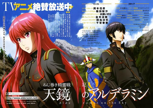 Nejimaki Seirei Senki: Tenkyou no Alderamin - 01-13 Tamat (BD)