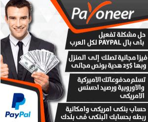 طريقة عمل بطاقة بايونير من الالف للياء حتى تصلك وتستلم ارباحك