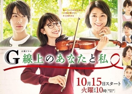 You and I on the G-String 2019 (Japanese drama) Synopsis & Cast