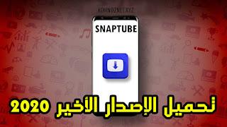 الإصدار الجديد من snaptube