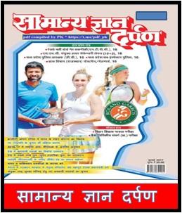 Samany Gyan Darpan May 2018 E Book Pdf Downlaod In Hindi | सामान्य ज्ञान दर्पण पत्रिका मई 2018 पीडीऍफ़