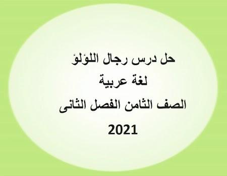 حل درس رجال اللؤلؤ لغة عربية الصف الثامن الفصل الثانى 2021