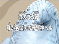 One Piece Episode 125