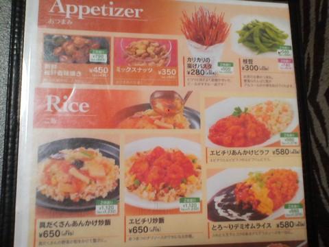 食事メニュー3 おんちっち尾西店2回目