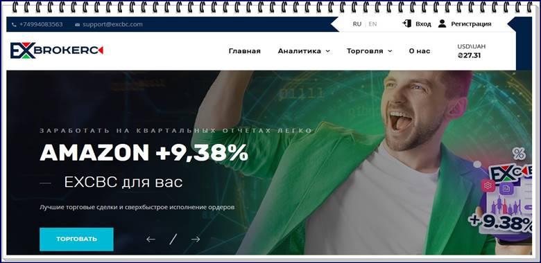 Брокер ru.ex-cbc.com Отзывы. Обзор компании EXCBC