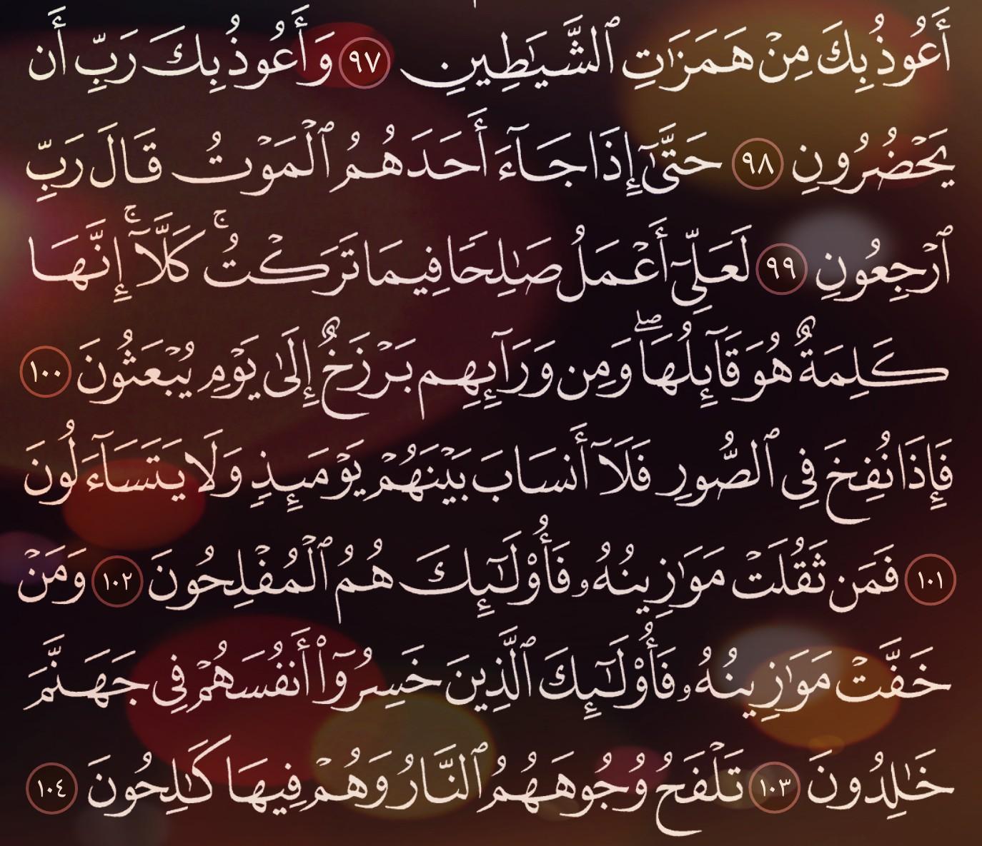 شرح وتفسير سورة المؤمنون Surah Al-Mu'minun ( من الآية 97 إلى الاية 118 )