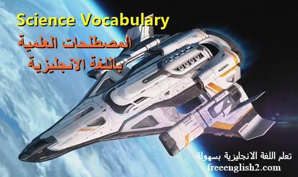 المصطلحات العلمية باللغة الانجليزية