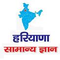 Top 100 Haryana General Knowledge (हरियाणा जनरल नॉलेज) in हिंदी