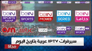 تحميل سيرفرات IPTV m3u 2020 بتاريخ اليوم